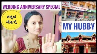 3 ನೆ ವರ್ಷದ ಮದುವೆಯ ವಾರ್ಷಿಕೋತ್ಸವ  | Wedding Anniversary Special | My Hubby | Kannada Vlogs