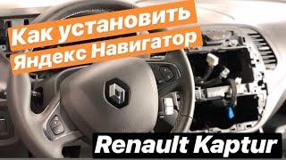 как установить Яндекс Навигатор на магнитолу 0516C Renault Kaptur