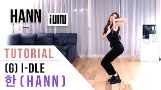 (G)I-DLE 한 HANN Dance Tutorial (Mirrored & Explanation) | Ellen and Brian