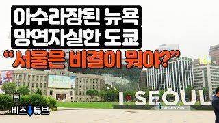"""[비즈튜브] 아수라장된 뉴욕 망연자실한 도쿄 """"서울은 …"""