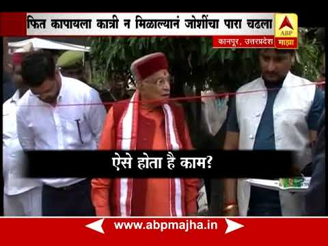 Kanpur : Murli Manohar Joshi got annoyed during solar panel inauguration