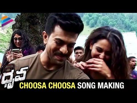 Dhruva Video Songs | Choosa Choosa Video...