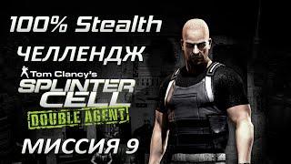 Скрытное прохождение Splinter Cell Double Agent Миссия 9 Киншаса