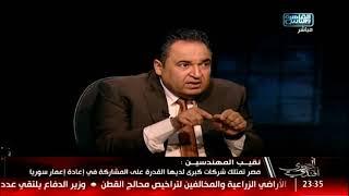 نقيب المهندسين: أتوقع أن يكون لمصر دور فى اعمار العراق الفترة القادمة