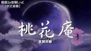 音闕詩聽 - 桃花庵 (feat.封茗囧菌)【動態歌詞Lyrics】
