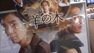 羊の木 劇場限定グッズ(3) 2018年2月3日公開 シェアOK お気軽に 【映画...