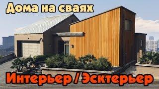 GTA Online: Дома на сваях (Интерьер Экстерьер)