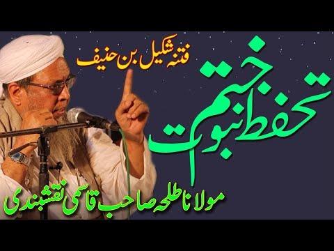 Tahaffuz e Khatm e Nubuwwat wa Fitnaye Mehdiviat | Maulana Talha Sahab Qasmi Naqsbandi