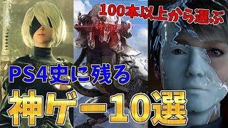 100本以上遊んだ男が選ぶPS4史に残る神ゲー10選【おすすめ名作ソフト紹介】