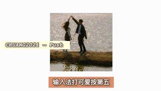 输入法打可爱按第五 -CHUANG2021 – Push (say Sweet)
