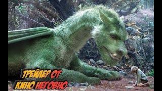 Русский трейлер - Пит и его дракон