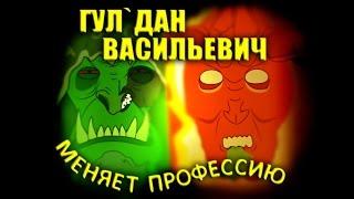 ГУЛ'ДАН ВАСИЛЬЕВИЧ МЕНЯЕТ ПРОФЕССИЮ (МУЛЬТ ПО WoW LEGION)