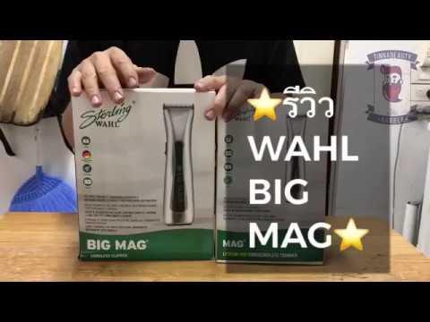 Review (รีวิว) WAHL BIG MAG (ไร้สาย)