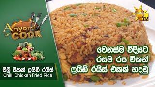 වෙනස්ම විදියට රසම රස චිකන් ෆ්රයිඩ් රයිස් එකක් හදමු... - Chilli Chicken Fried Rice | Anyone Can Cook Thumbnail