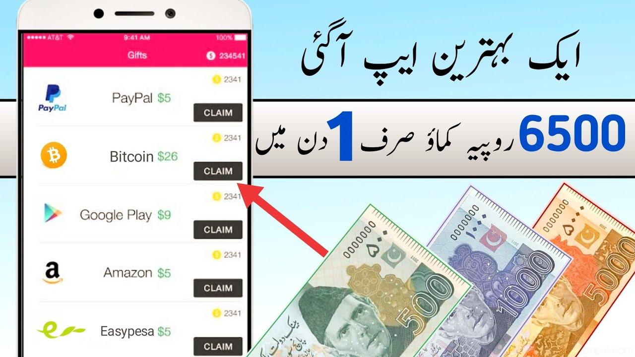 EARN MONEY ONLINE APP - Daily Earning 300 Pkr _ Free Earning App 2020