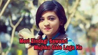 Meri Zindagi Sawaari Mujhko Gale Laga Ke    Hindi Romantic Video Song