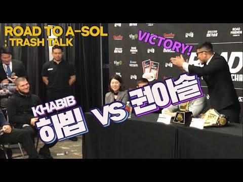 [ROAD TO A-SOL ; TRASH TALK] '빅토리권'의 탄생, 권아솔 VS 하빕!