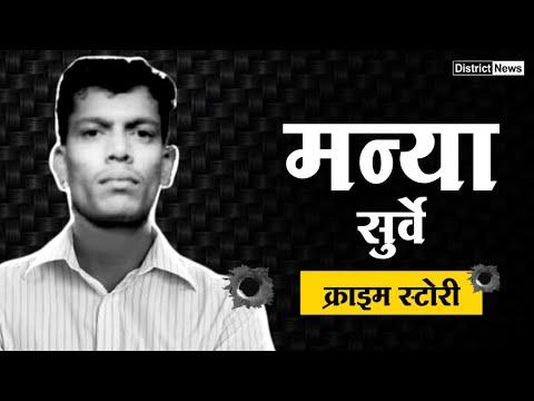 Manya Surve Real Story And Biography In Hindi