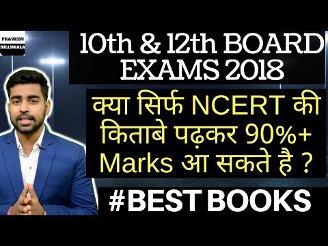 Best Books for 10th & 12th Board Exam 2018 | NCERT Books | CBSE | State Board | ICSE | Exam Tips