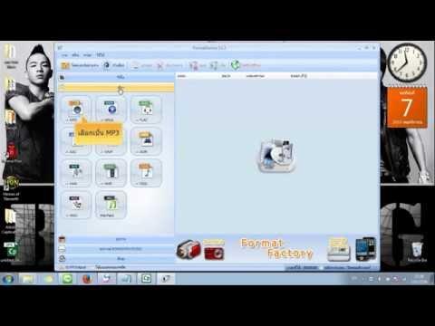 สอนแปลงไฟล์เป็น mp3 ด้วยโปรแกรม Format Factory