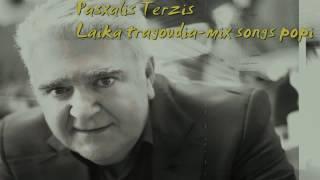 Baixar ΠΑΣΧΑΛΗΣ ΤΕΡΖΗΣ- ΛΑΙΚΑ ΤΡΑΓΟΥΔΙΑ-NONSTOP SONGS (MIX POPI