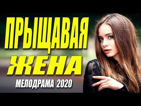БОМБА ФИЛЬМ ВЗОРВАЛ ИНТЕРНЕТ [ПРЫЩАВАЯ ЖЕНА] Русские мелодрамы 2020, новинки 2020 HD 1080P