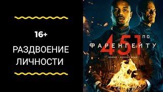"""Рецензия на фильм-экранизацию """"451 градус по Фаренгейту"""""""