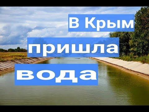 В Крым пришла вода. Тайганское, Белогорское и Симферопольское водохранилище.