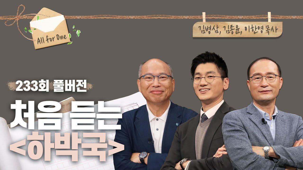 처음 듣는 하박국 | 김병삼, 김종윤, 이한영 목사 | CBSTV 올포원 233회