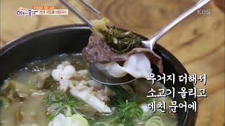 [맛있는 인생] 굳세어라 정은 씨의 문어 국밥과 비빔국…