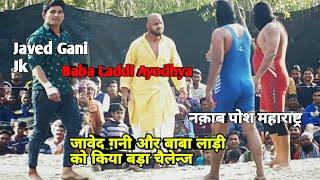 जावेद ग़नी ओर बाबा लाड़ी को दी बड़ी चुनौती कुश्ती के लिए महाराष्ट्र कोलापुर के पहलवान ने    मुँह पर लात