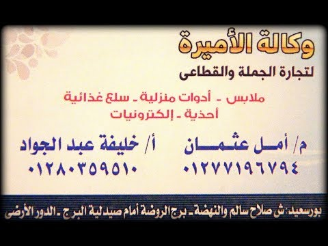 db706ded7 وكالة الاميره لتجارة الجمله والقطاعي ببورسعيد ش صلاح سالم والنهضه امام  صيدلية البرج