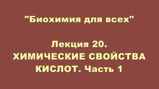 БИОХИМИЯ. Лекция 20. ХИМИЧЕСКИЕ СВОЙСТВА КИСЛОТ. Часть 1