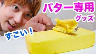 変なバターのキッチン道具10個買ってみた! thumbnail
