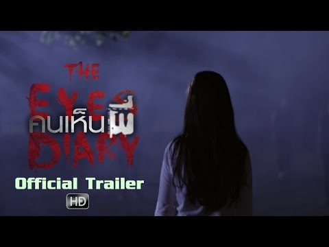 The Eyes Diary คนเห็นผี - ตัวอย่าง1 (Official Trailer) Eng Sub