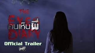 The Eyes Diary คนเห็นผี - ตัวอย่าง1 (Official Trailer) Eng Sub