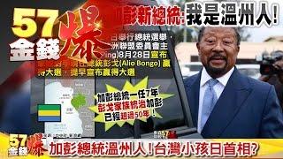 加彭總統溫州人!、吉爾吉斯恐怖攻擊!《57金錢爆》2016.0831