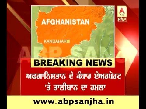 Taliban attacks heavily fortified Kandahar airport