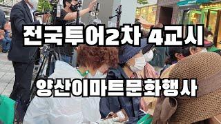 전국투어2차 4교시 경남양산이마트앞문화행사6월16
