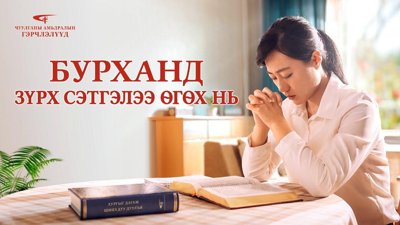 """Христэд итгэгчдийн туршлагын тухай гэрчлэл """"Бурханд зүрх сэтгэлээ өгөх нь"""" (Mонгол хэлээр)"""