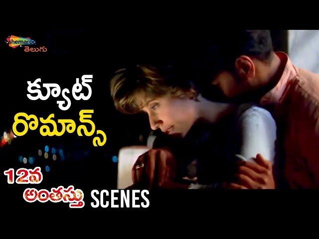 Ajay Devgan Having Pleasure with Urmila | 12Va Anthasthu Telugu Horror Movie | RGV | Shemaroo Telugu