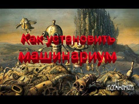 Как установить Machinarium на андроид (Смотреть закреплённый комментарий)