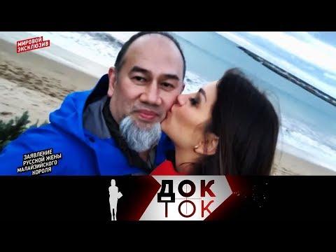Заявление русской жены малайзийского короля. Док-ток. Выпуск от 18.02.2020