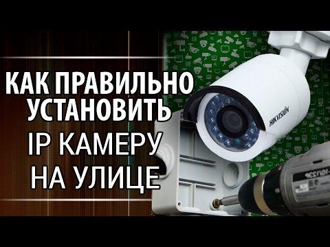 Как правильно установить камеру видеонаблюдения на улице