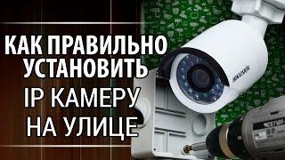 Как правильно установить камеру видеонаблюдения на улице(Смотрите как правильно установить камеру видеонаблюдения на улице. Как подключить камеру к облаку: https://www.yo..., 2015-07-06T11:29:52.000Z)