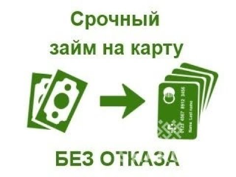Срочный займ на карту без отказа в Казахстане.