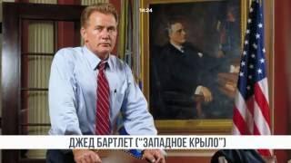 Президент №1 в сериалах - Джед Бартлет