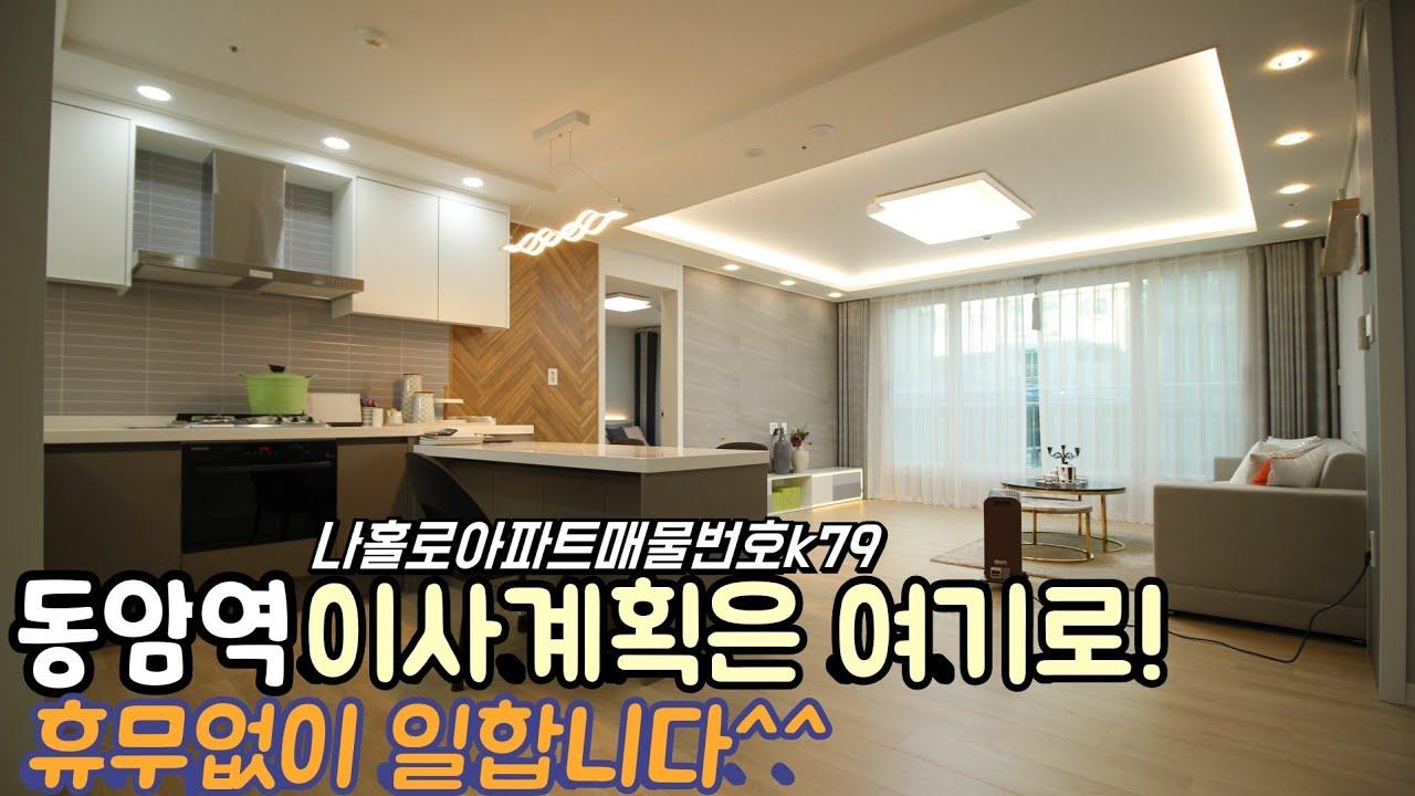 인천 간석동 신축빌라 🔥담보대출규제문제없는집🔥분양중 내집마련은 간석오거리역 동암역 더블역세권
