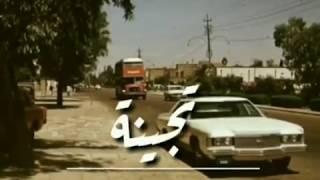 تجينة 💜    اغاني عراقية قديمة    ستوريات اغاني قديمة    حالات واتساب