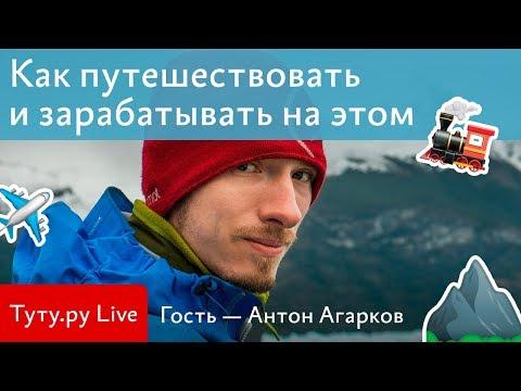 Travel фотография: как зарабатывать на путешествиях. Гость - тревел фотограф Антон Агарков | Туту.ру